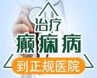 成都癫痫病医院介绍癫痫治疗常识