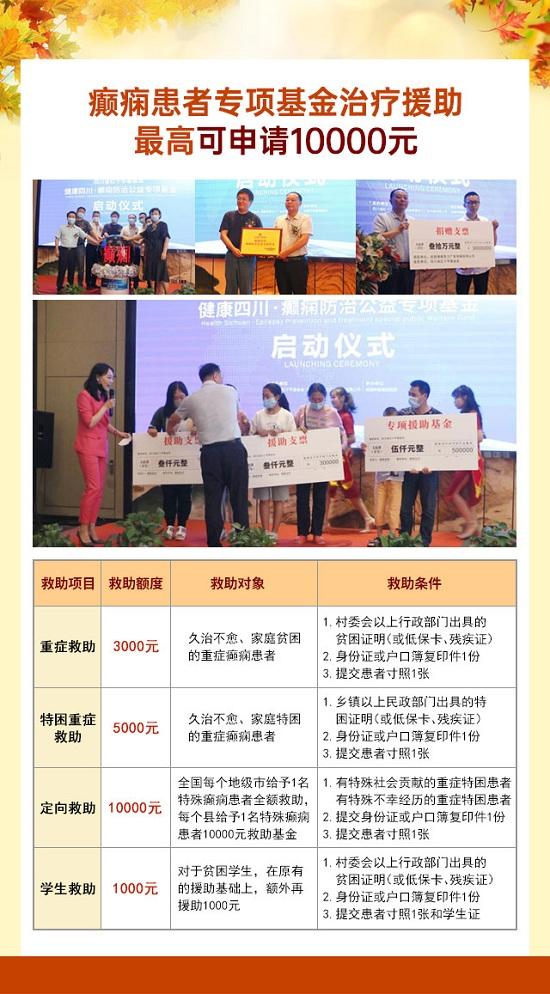 成都癫痫病医院活动资讯:癫痫患儿福音,这个周末北京天坛医院儿童癫痫专家俞雅珍教授与您相约