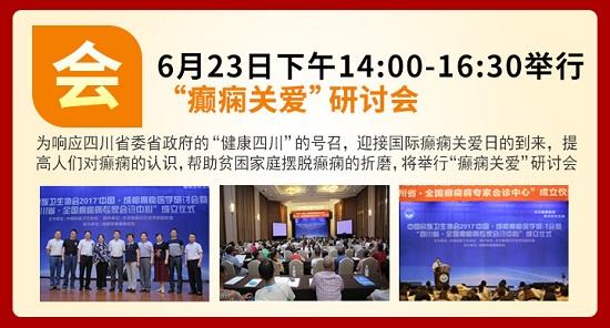 成都癫痫病医院通知:免费!!!6月23日-25日,北京三甲医院癫痫名医亲临会诊,名额有限,速约!